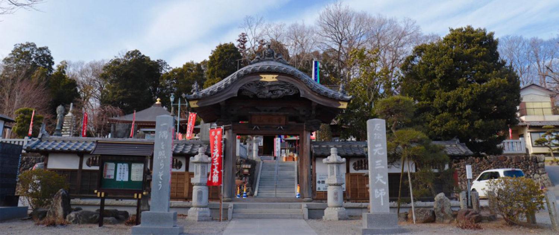 寺岡山元三大師へのアクセス