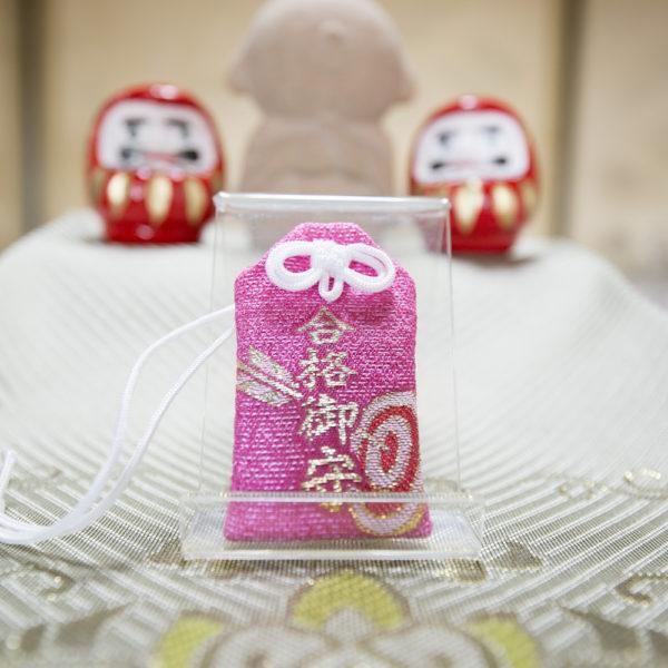 合格御守その2(ピンク)