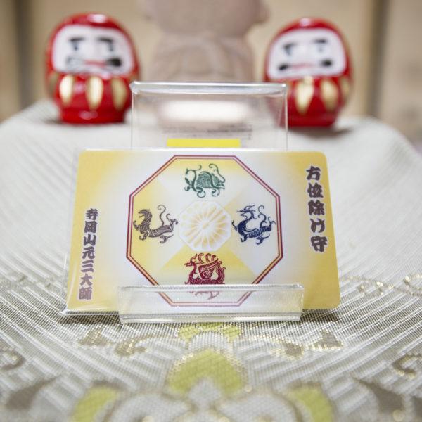方位除け御守 (カード)