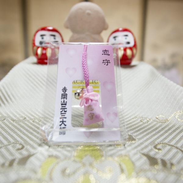 恋愛御守(ピンク)