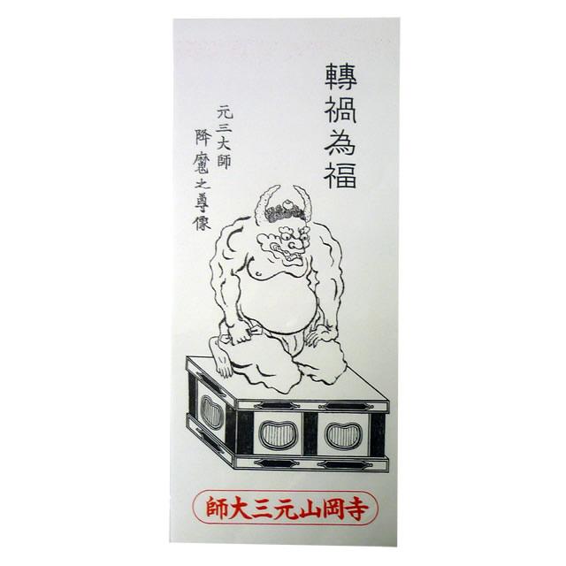 goumadaishi